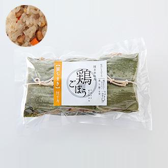 鶏ごぼうちまき(70g×3個入り)