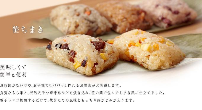 −美味しくて簡単&便利− 暑い日は火を使わずに、パパッと作れるお惣菜が大活躍します。良質なもち米と、天然穴子や華味鳥などを炊き込み、笹の葉で包んでちまき風に仕立てました。電子レンジ加熱するだけで、炊きたての風味ともっちり感がよみがえります。福岡の竹ちまき専門店「竹千寿」が、もち米や具材はもちろん、笹まで九州産にこだわって作りました。