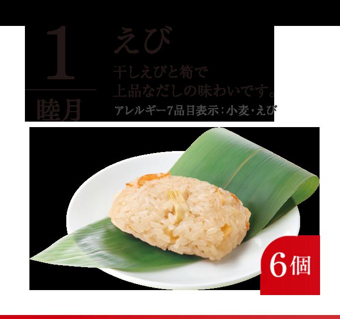 1月:えびちまき 干しえびと筍で上品なだしの味わいです。(70g×6個)