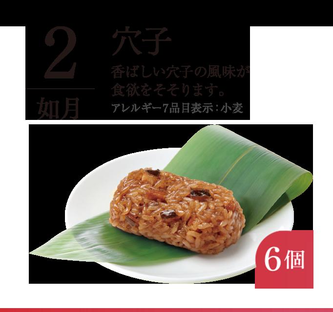 2月:穴子ちまき 九州産の穴子使用。香ばしい穴子の風味が食欲をそそります。(70g×6個)