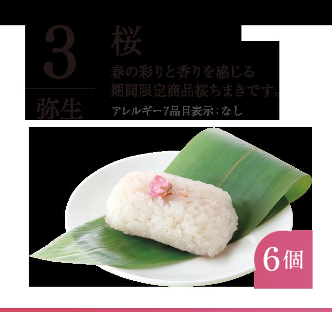3月:桜ちまき 春の彩りと香りを感じる期間限定商品桜ちまきです。(70g×6個)