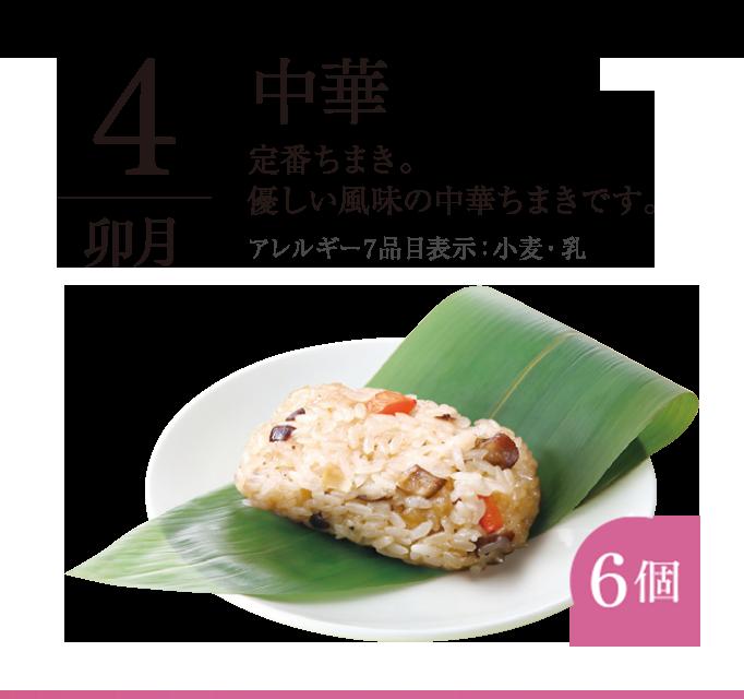 4月:中華ちまき 定番ちまき。優しい風味の中華ちまきです。(70g×6個)