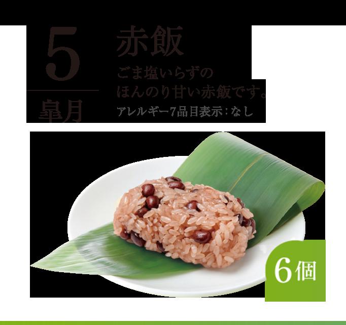 5月:赤飯 ごま塩いらずのほんのり甘い赤飯です。お招きごとにも大変便利です。(70g×6個)