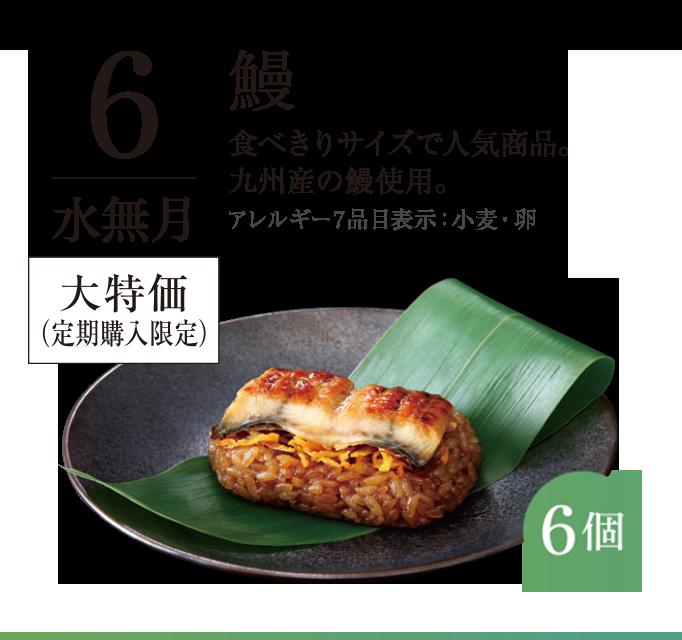 6月:鰻ちまき ごま塩いらずのほんのり甘い赤飯です。お招きごとにも大変便利です。(80g×6個)