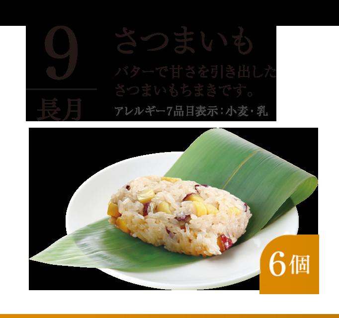 9月:さつまいもちまき バターで甘さを引き出したさつまいもちまきです。(70g×6個)