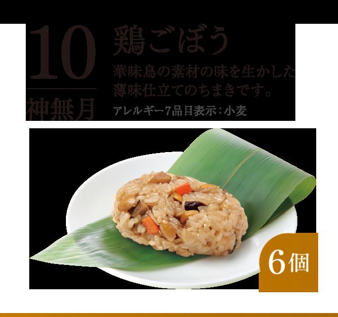 10月:鶏ごぼうちまき 華味鳥の素材の味を生かした薄味仕立てのおむすびちまきです。(70g×6個)