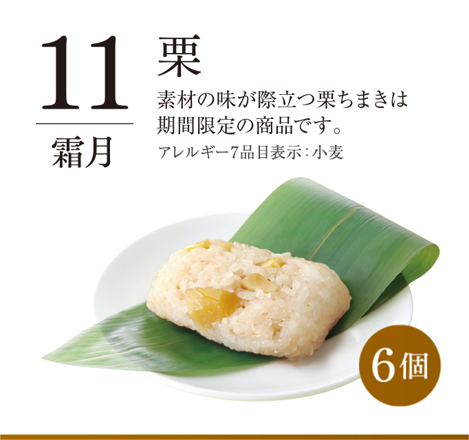 11月:栗ちまき 素材の味が際立つ栗ちまきは期間限定の商品です。(70g×6個)