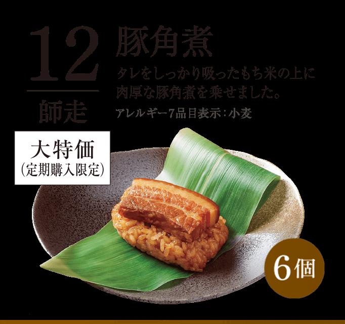 12月:豚角煮ちまき タレをしっかり吸ったもち米の上に肉厚な豚角煮を乗せました。(80g×6個)