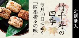 定期購入商品 竹千寿の四季