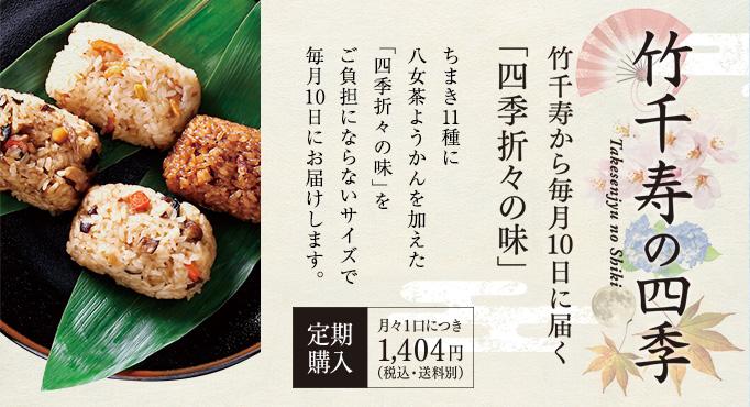 定期購入商品「竹千寿 四季折々の味」