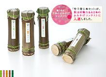 竹千寿詰め合わせ(5本セット)