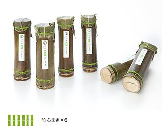 竹ちまき(6本セット)